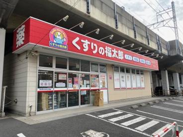 くすりの福太郎下総中山店の画像1