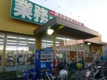 業務スーパーガリバー門真店の画像1