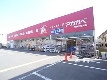 アカカベ門真団地店の画像1