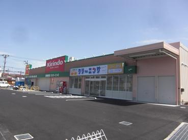 キリン堂野崎店の画像1