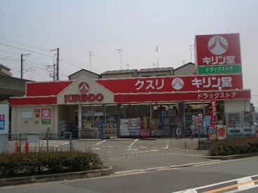 キリン堂忍ケ丘店の画像1