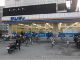 サンディ 鴻池店
