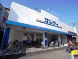 サンディ 東大阪加納店