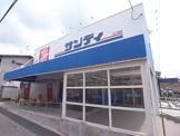 サンディ 忍ケ丘店