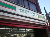 ローソン100