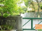 神戸市立美賀多台小学校