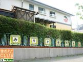 美賀多保育園