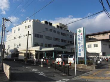 大東中央病院の画像1