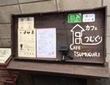 カフェつむぐり - Cafe Tsumuguri -