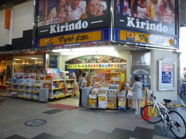 薬マツモトキヨシキリンド淡路店の画像1