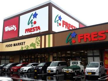 フレスタ安芸府中店の画像1