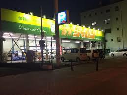 ジャパン鶴見店の画像1