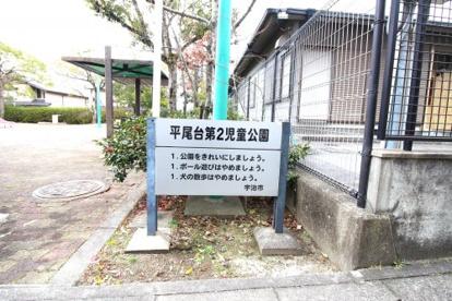 平尾台第2児童公園の画像4