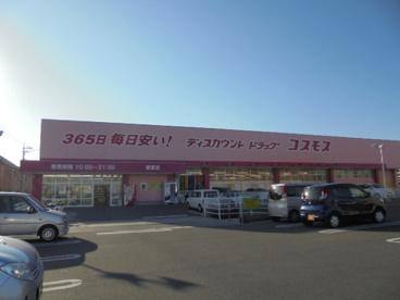 コスモス 駅家店の画像1