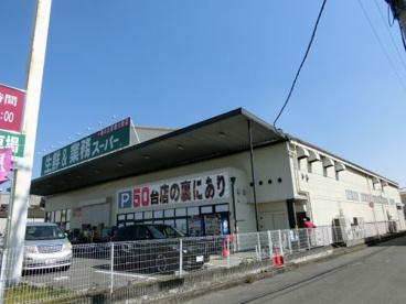 業務スーパー久宝寺駅南店の画像1