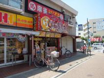 じゃんぼ総本店 JR久宝寺駅前店