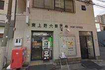 東上野六郵便局