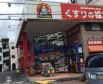 薬局くすりの福太郎 田端新町店