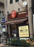 ほっともっと田端新町店
