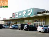 コーナン 小束山店