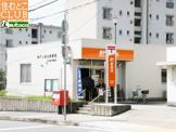 神戸上高丸郵便局