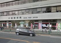 小岩郵便局