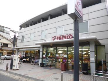 フレスコ大宅店の画像1