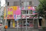 クリーニング(浜松町交差点)