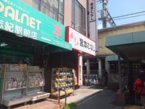 宮本むなし JR志紀駅前店