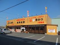 魚輝水産 八尾南店