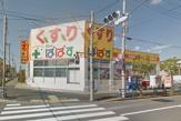 どらっぐぱぱす 島根店