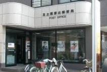 足立栗原北郵便局
