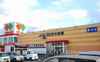 (株)スーパーサンエー 山直店の画像1