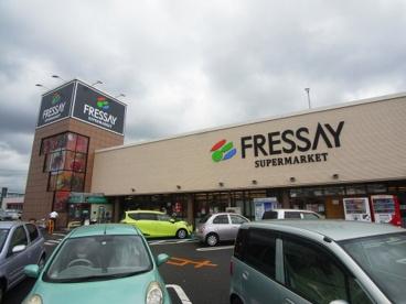 フレッセイ 石原店の画像2