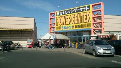 パワーセンター うおかつ倉賀野店の画像1