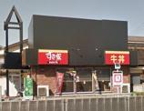 すき家 竹ノ塚店