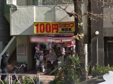 100円ショップNBKの画像1