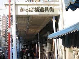 合羽橋道具街の画像3