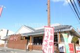 和食さと南越谷店