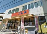 エネルギースーパーたじま 向島店