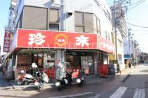 珍來 谷塚駅前店