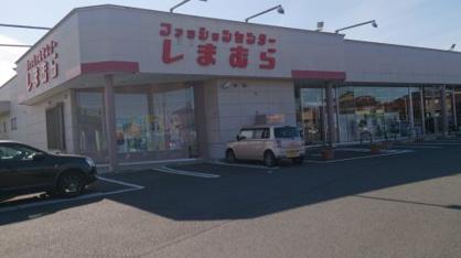 ファッションセンターしまむら貝沢店の画像4