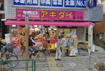 生鮮市場・アキダイ荻窪店