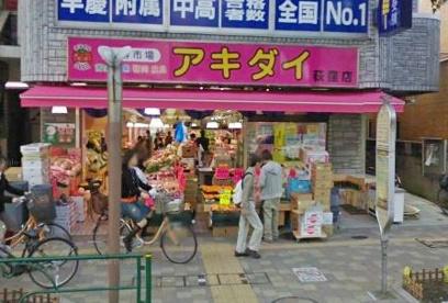 生鮮市場・アキダイ荻窪店の画像1