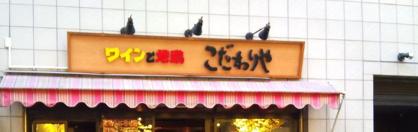 こだわりや 赤門前店の画像1