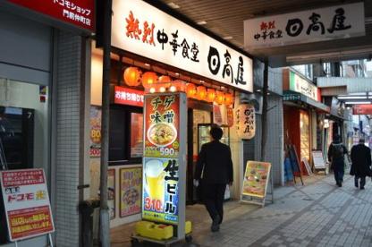 日高屋 門前仲町不動前店の画像1