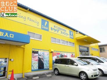 キングファミリー 明石大久保店の画像1
