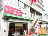 トーホー 大久保駅前店