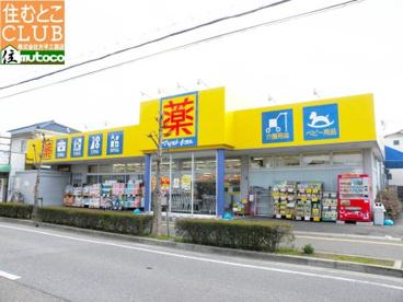 マツモトキヨシ 鳥羽店の画像1