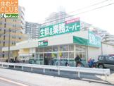 業務スーパー 西明石小久保店